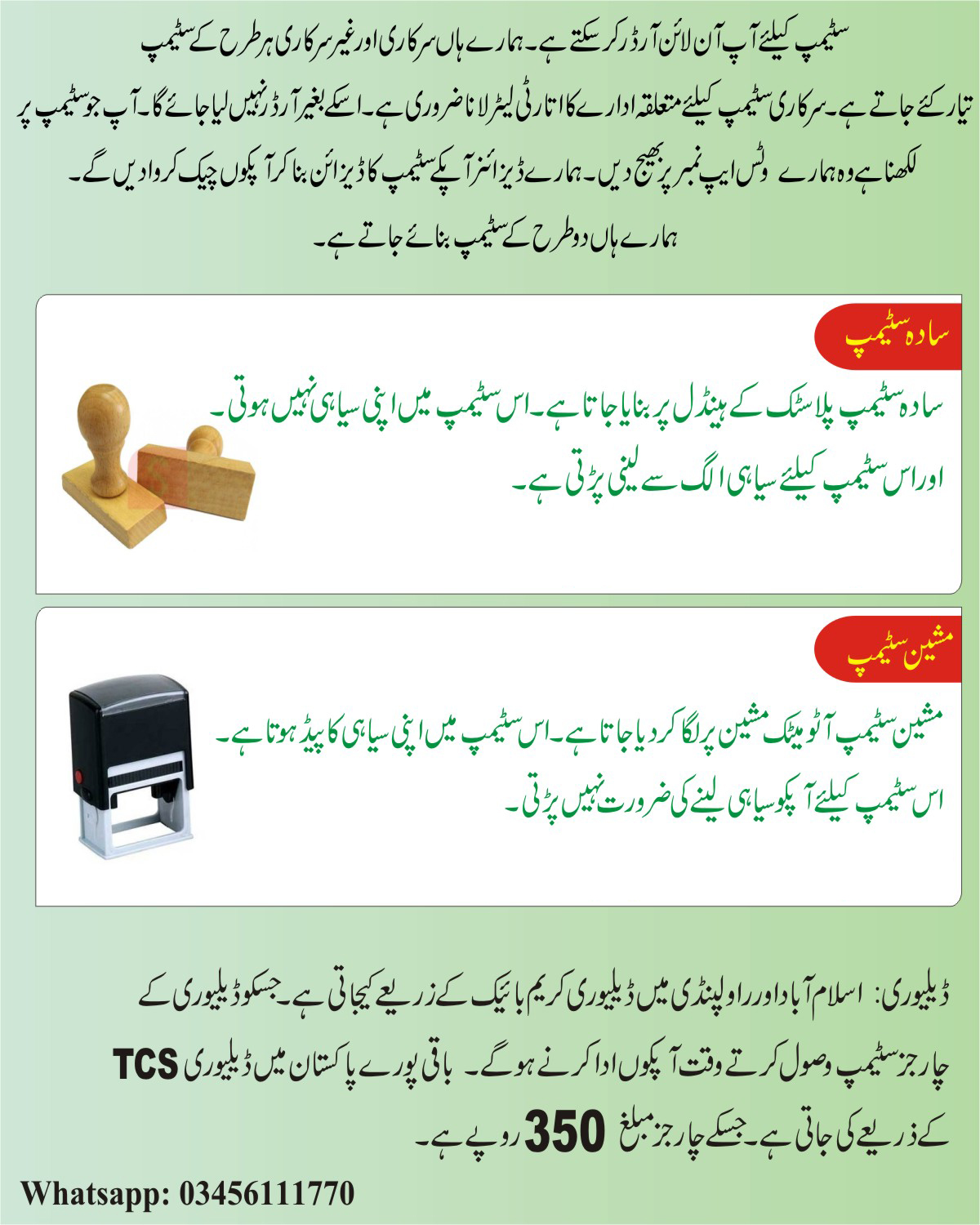 Rubber Stamp Makers Islamabad Pakistan
