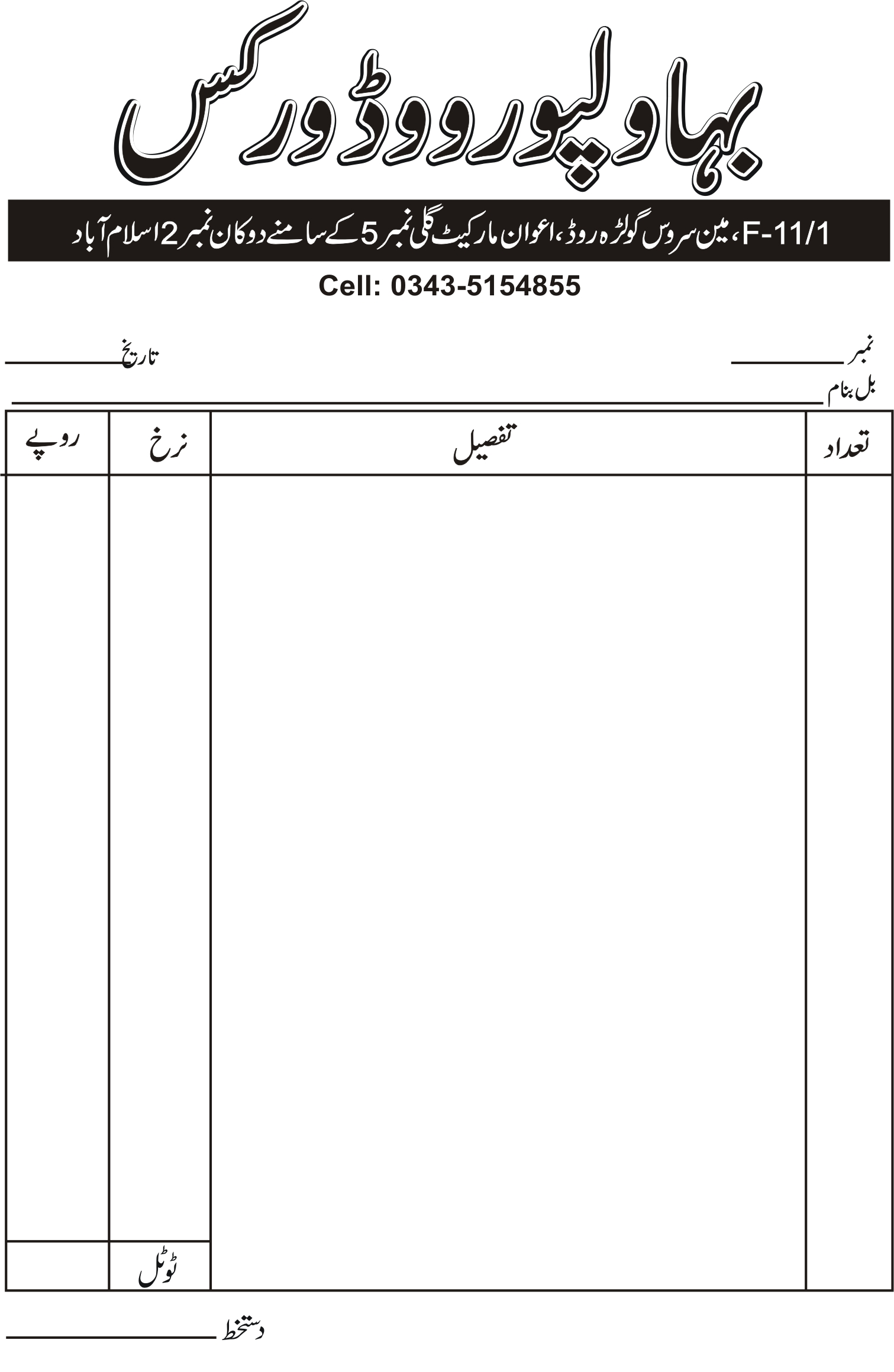 bill books invoices cash memo design islamabad printers very high quality invoice book printing services in low prices best printing press please call us today for bill book printing rates islamabad
