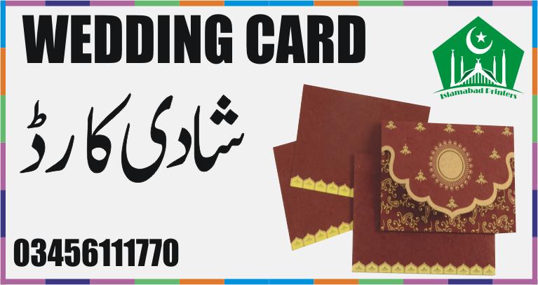 wedding-card-islamabad