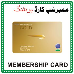 Membership Cards Printing in Islamabad