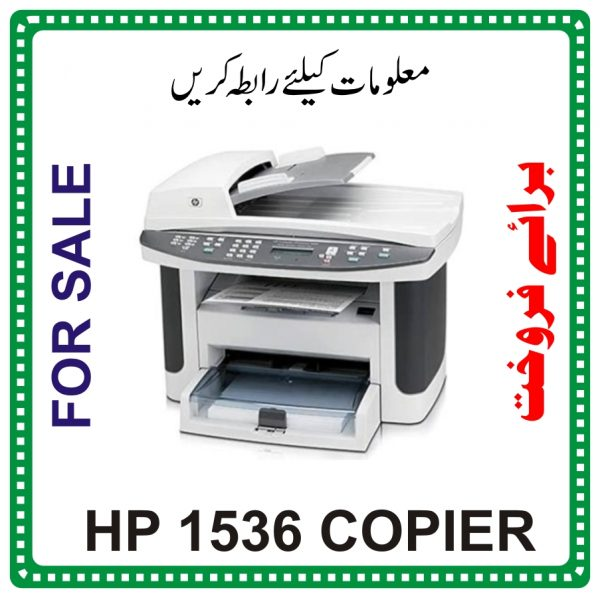 hp photocopier price in pakistan